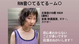 てる【10/7〜Rin音MV出場権オーディション参加中】