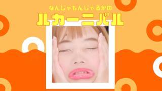 なんじゃもんじゃるかのルカーニバル!!