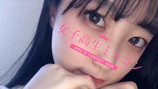 ここりroom 女子高生ミスコン2020