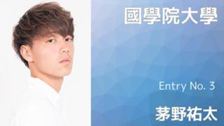 【國學院大學】Entry No.3 茅野祐太