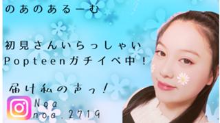 のあのあるーむ 【Popteen 8/23~ ガチイベ!】