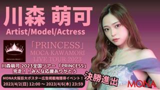 【ガチイベ決勝〜6日】もかちroom MONAアーティスト