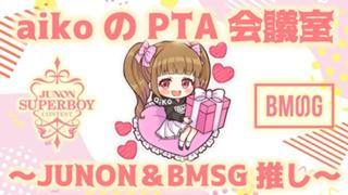 aikoのPTA会議室~JUNON語りたい