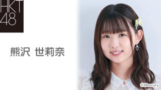 熊沢 世莉奈(HKT48 チームKⅣ)