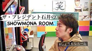 ザ・プレジデント石井【SHOWMONA ROOM】