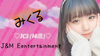 みくる♡ 9/12のライブ.9/26までツイキャスにて配信!