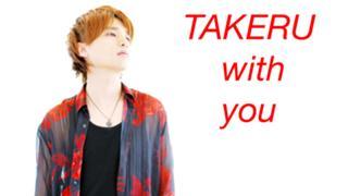 TAKERU with YOU