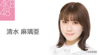 清水 麻璃亜(AKB48 チーム8)