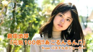 『元気100倍❣️あこるんるん♫』(パステル☆ジョーカー)
