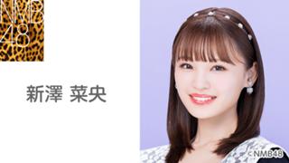 新澤 菜央(NMB48 チームBII)