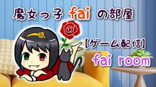 【ゲーム配信】fai room