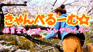 きゃんべるーむ☆保育士シンガーソングライター&OYJ