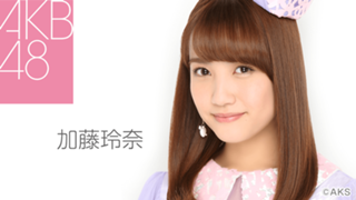 【AKB48】加藤玲奈