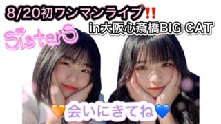SisterS/姉みずき妹みくる