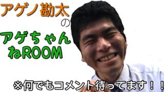 アゲノ勘太のアゲちゃんねROOM