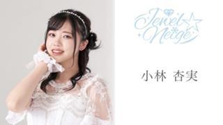 小林杏実(Jewel☆Neige)