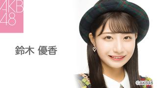 鈴木 優香(AKB48 チーム8)