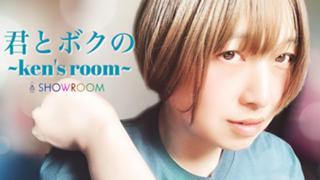 君とボクの~ken's room~