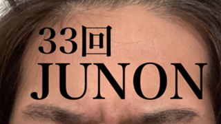 【第33回 JUNON敗退】