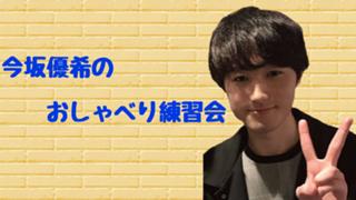 今坂優希のおしゃべり練習会