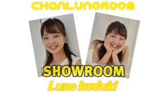 ♡華月るの〜ChanLunoRoom〜♡