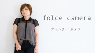 『folce camera』フォルチェカメラ