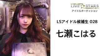LSアイドル候補生028【七瀬こはる】