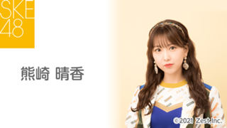 熊崎 晴香(SKE48 チームE)