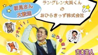 【#吉本自宅劇場】ラングレン大浜くんのおひらきっず株式会社