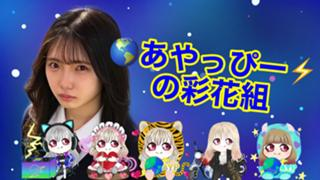 【POPイベ】※勉強配信☆あやっぴーの彩花組⚡