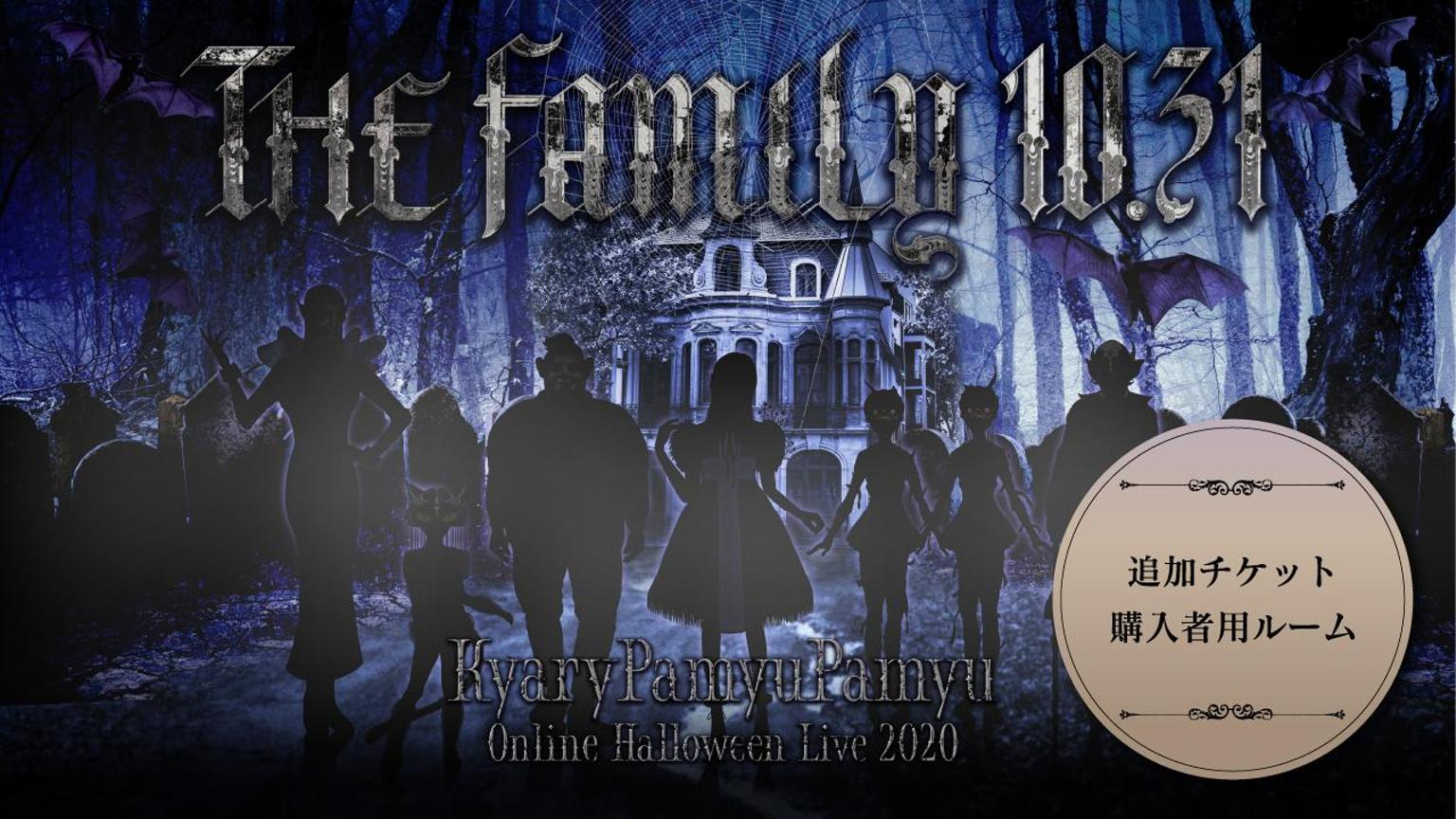 Halloween Live|THE FAMILY10.31