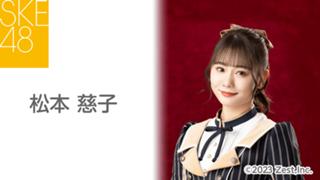 松本 慈子(SKE48 チームS)