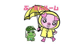 【〜14日カライベ】ぶーたんルーム