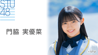 門脇 実優菜(STU48)