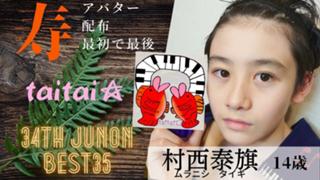 【アバ権Get】taitai☆34th@〜世界へ羽ばたくよ♪