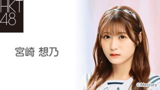 宮崎 想乃(HKT48 チームTⅡ)