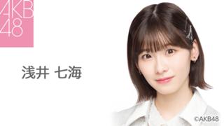 浅井 七海(AKB48 チーム4)