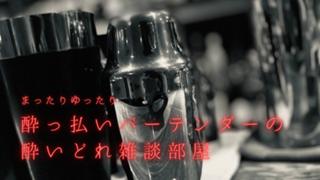 NOBUの酔いどれ雑談部屋(仮)