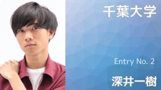 【千葉大学】Entry No.2 深井一樹