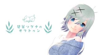 碧葉ツグナのオフトゥン【アバター配布中!】
