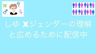 しゆ Xジェンダーの理解と広めるために配信中!