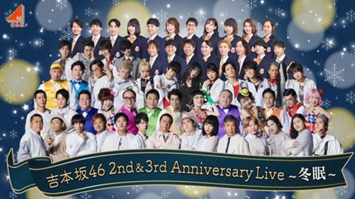 吉本坂46 有楽町シアター公演