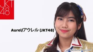 Aurel/アウレル(JKT48)