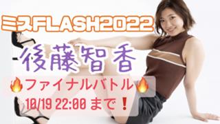 後藤智香:ミスFLASH2022候補