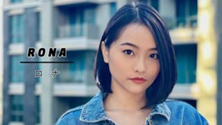 Rona/Ayen / ロナ/アイェン