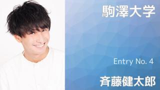 【駒澤大学】Entry No.4 斉藤健太郎