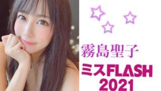 霧島聖子☆ミスFLASH2021候補生!
