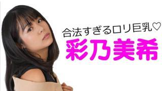 彩乃美希のSHOWROOM!