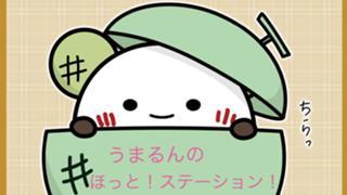 12日までアバターイベント中!うまるん★ほっとステーション!