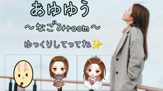 ★あゆゆう★なごみroom